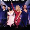 Радостный шум на DVD