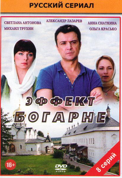 Эффект Богарне (8 серий) на DVD