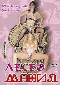 ЛЕСБО МАНИЯ на DVD