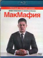 Макмафия 1 Сезон (8 серий) (2 Blu-ray)