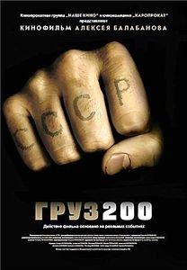 Груз 200 на DVD