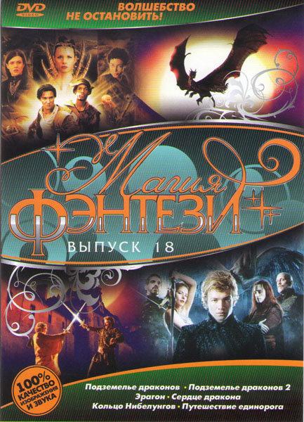 Магия фэнтези 18 (Подземелье драконов 1,2 / Эрагон / Сердце дракона / Кольцо Нибелунгов / Путешествие единорога) на DVD