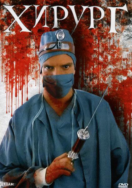 Хирург на DVD