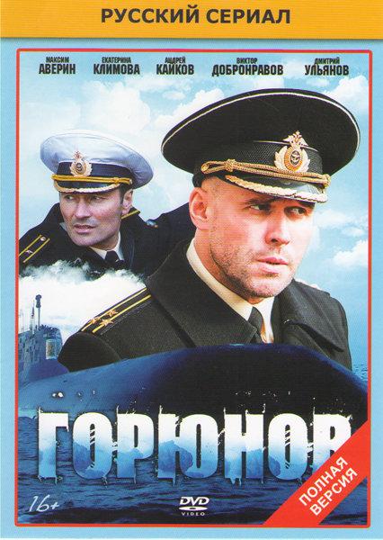 Горюнов (36 серий)
