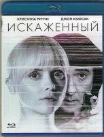 Искаженный (Blu-ray)