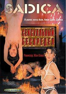 СЕКСУАЛЬНЫЙ БЕСПРЕДЕЛ на DVD