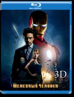 Железный человек 3D (Blu-ray)
