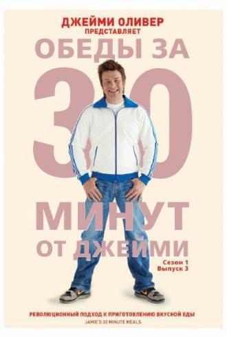 Обеды за 30 минут от Джейми 1 Сезон 3 Выпуск на DVD