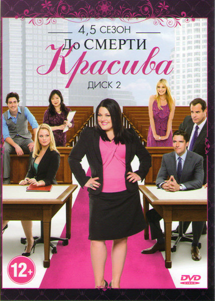 До смерти красива 4,5 Сезоны (26 серий) на DVD
