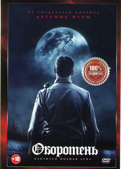 Оборотень* на DVD
