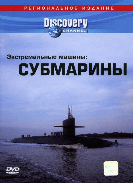 Discovery  Экстремальные машины Субмарины на DVD