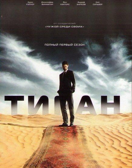 Тиран 1 Сезон (10 серий)  на DVD
