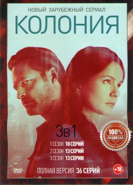 Колония 1,2,3 Сезоны (36 серий) на DVD