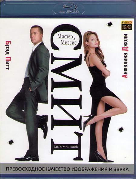 Мистер и Миссис Смит (Blu-ray)* на Blu-ray