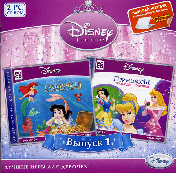 Disney  Принцесса  1 Выпуск (PC CD)(2 cd)