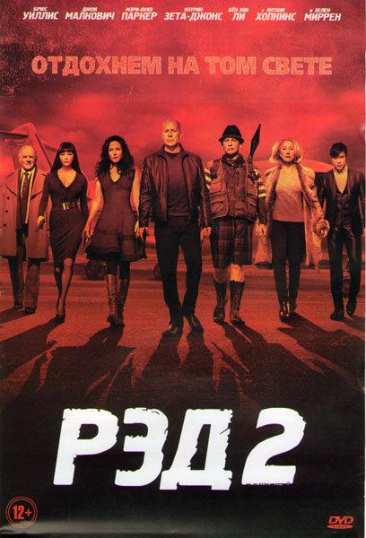 Рэд 2 на DVD