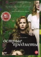Острые предметы (8 серий) (2 DVD)