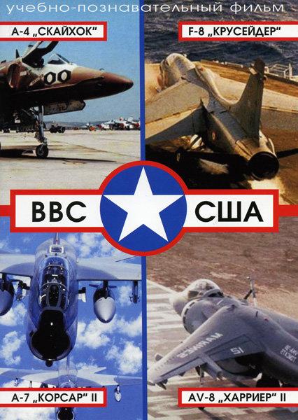 "ВВС США  A-4 ""Скайхок"", F-8 ""Крусейдер"", A-7 ""Kорсар-II"", AV-8 ""Харриер II"" на DVD"