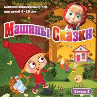 Машины Сказки 1 Выпуск (PC DVD)