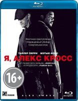 Я Алекс Кросс 3D+2D (Blu-ray 50GB)