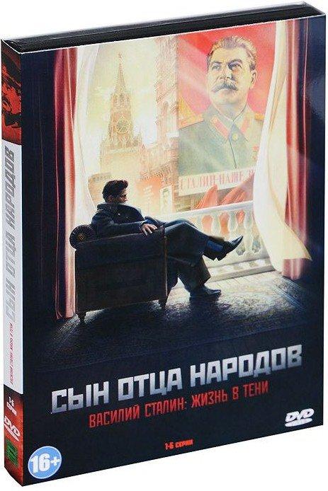 Сын отца народов (6 серий)  на DVD