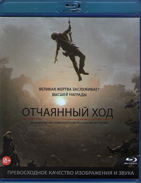 Отчаянный ход (Blu-ray)* на Blu-ray