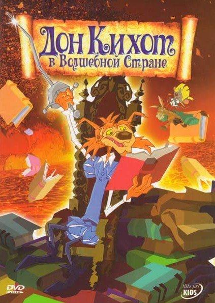 Дон Кихот в волшебной стране на DVD
