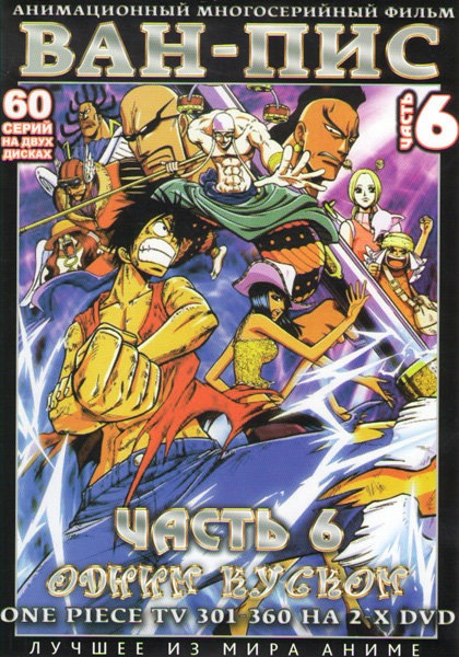 Ван Пис TV (301-360 серии) (2 DVD) на DVD