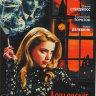 Лондонские поля на DVD