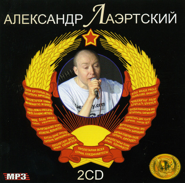Александр Лаэртский Music Collections (mp 3) 2 cd на DVD