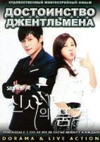 Достоинство джентльмена (Истинный джентльмен) (20 серий) (4 DVD)