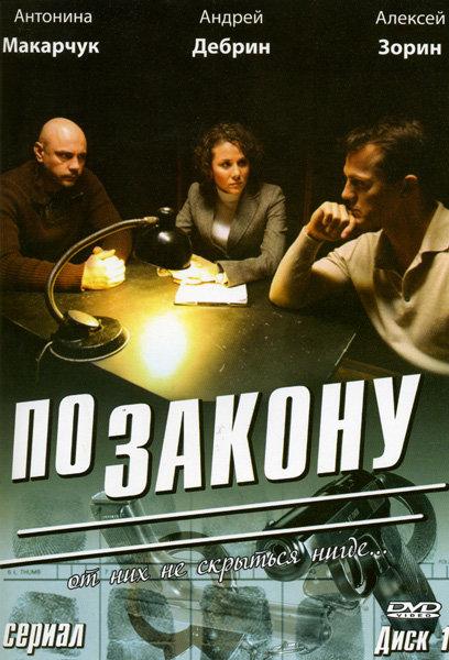По закону 1 Диск (34 серии) на DVD