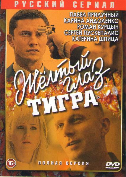 Желтый глаз тигра (16 серий) на DVD