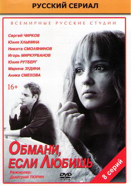 Обмани если любишь (8 серий) на DVD