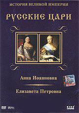 Русские цари 4 (Анна Иоанновна / Елизавета Петровна) на DVD