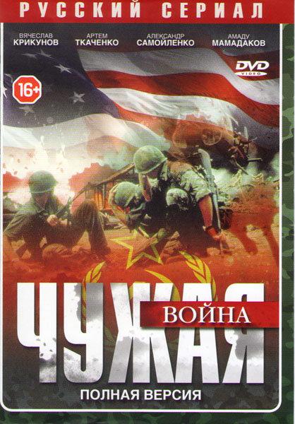 Чужая война (4 серии) на DVD