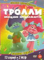 Тролли праздник продолжается 2 Сезона (13 серий) / Тролли / Праздник Троллей