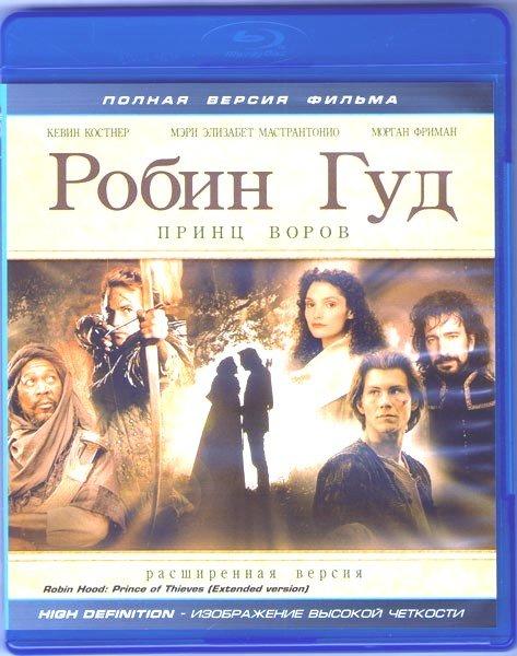 Робин Гуд Принц воров (Blu-ray)* на Blu-ray