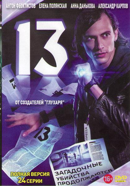Тринадцать (13) (24 серии) на DVD