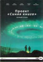 Проект Синяя книга 1 Сезон (10 серий) (2 DVD)
