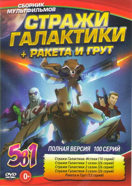 Стражи галактики Истоки (10 серий) / Стражи галактики 1,2,3 (78 серий) / Ракета и Грут (12 серий) на DVD
