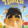 Приключения Пикси на DVD