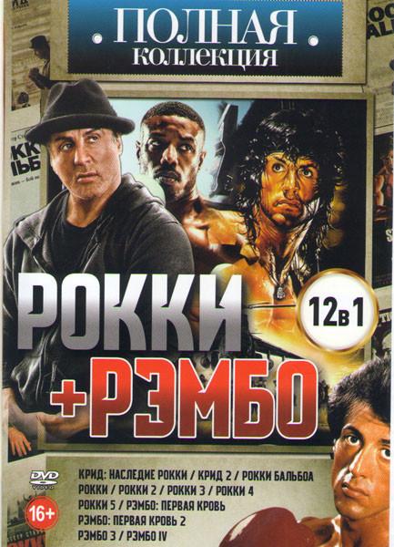 Рокки / Рэмбо (Крид Наследие Рокки / Крид 2 / Рокки 1,2,3,4,5 / Рокки Бальбоа / Рэмбо первая кровь 1,2 / Рэмбо 3 / Рэмбо 4) на DVD