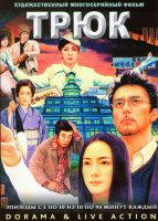 Трюк (10 серий) (2 DVD)