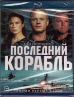 Последний корабль 1 Сезон (10 серий) (2 Blu-ray)