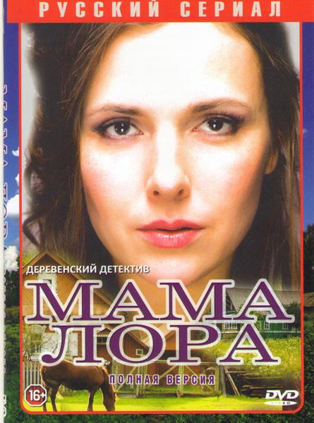 Мама Лора (Больше жизни) (16 серий)