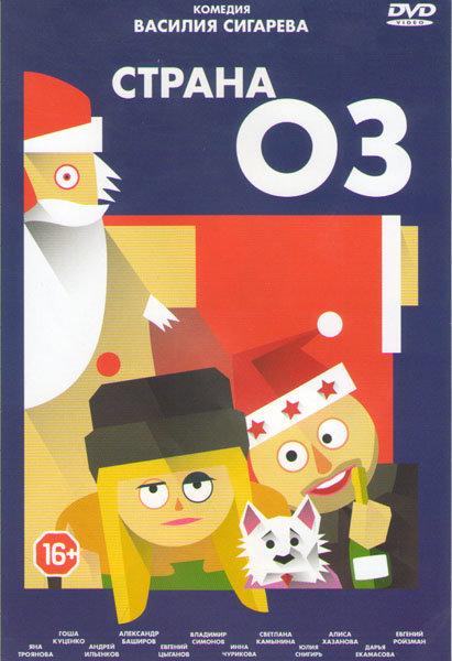 Страна ОЗ на DVD