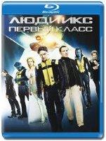Люди икс Первый класс (Blu-ray)