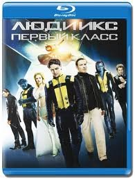 Люди икс Первый класс (Blu-ray)* на Blu-ray