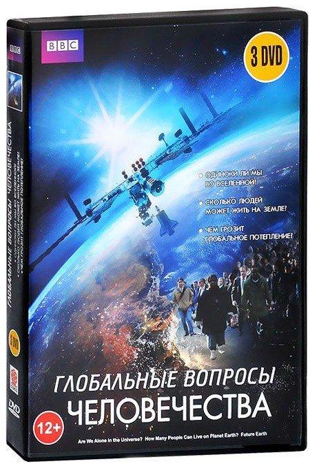 BBC Глобальные вопросы человечества (3 DVD) на DVD